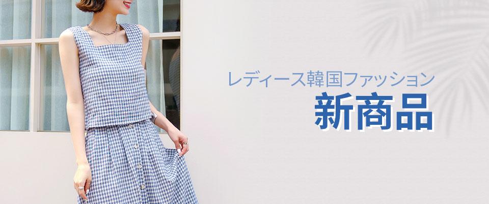 レディース韓国ファッション 新商品