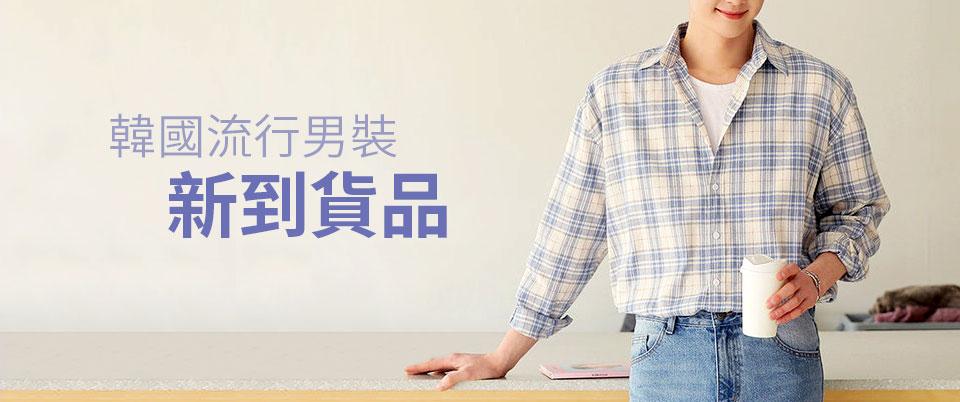 韓國流行男裝 新到貨品
