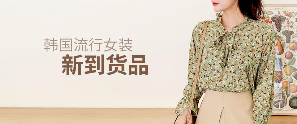 韩国流行女装 新到货品