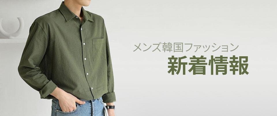 メンズ韓国ファッション 新商品