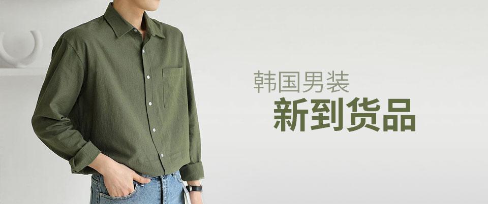 韩国流行男装 新到货品