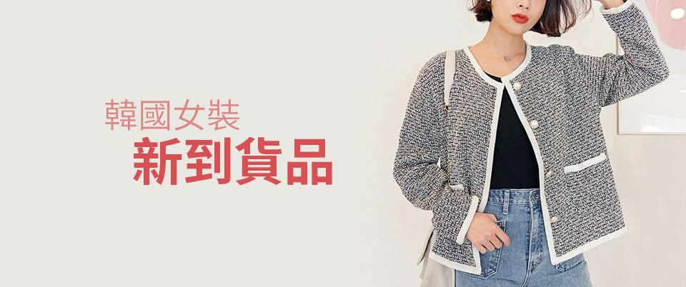 韓國流行女裝 新到貨品